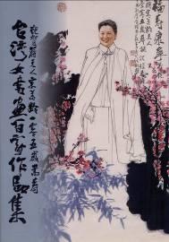 祝賀蔣夫人宋美齡一0五嵩壽--台灣女書畫百家作品展