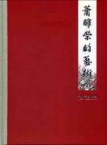 蕭暉榮的藝術──書畫集