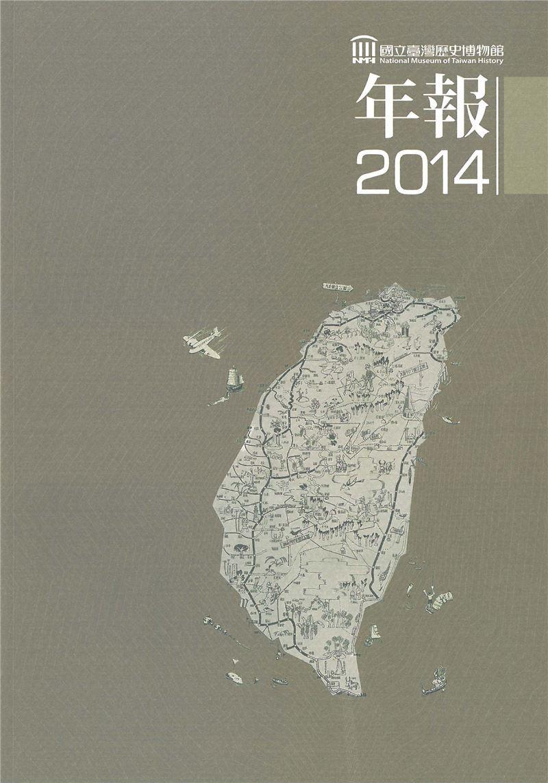 國立臺灣歷史博物館年報2014