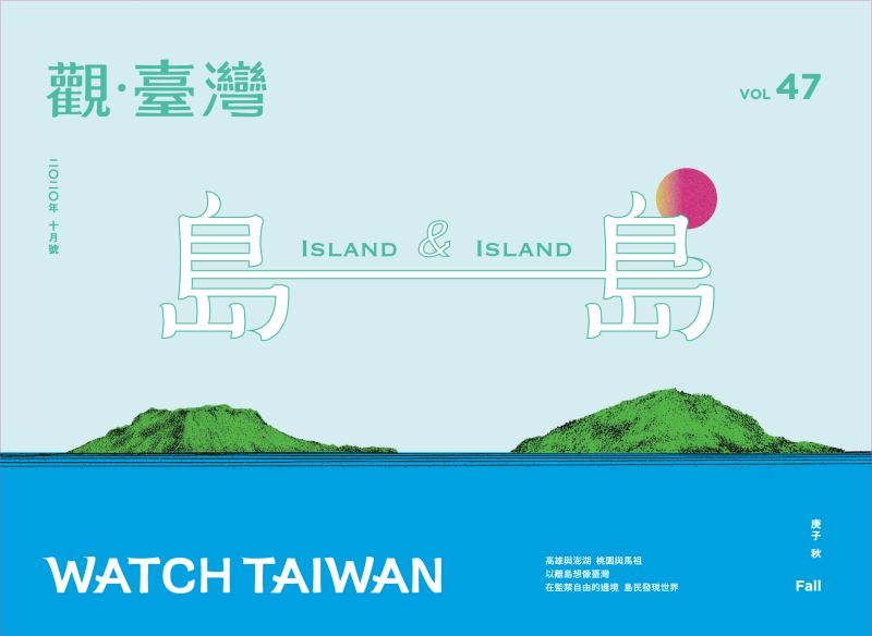 Watch Taiwan觀.臺灣第47期 島與島