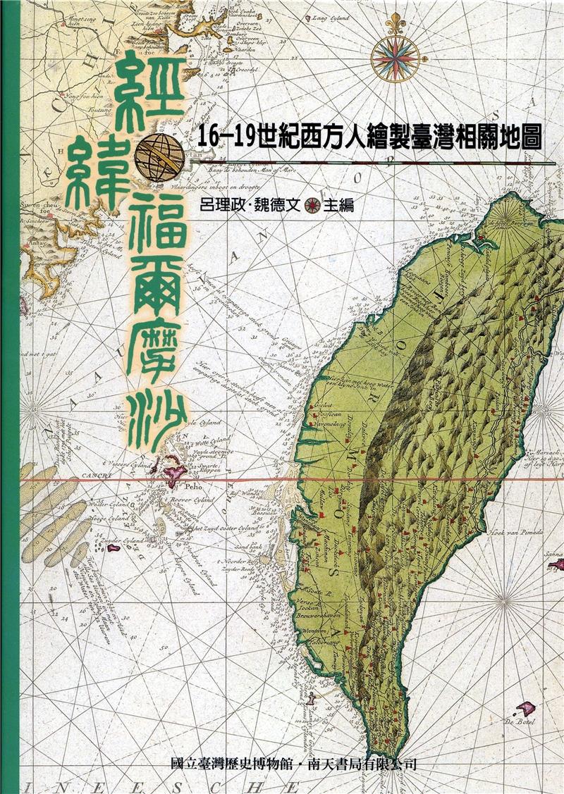 經緯福爾摩沙:16-19世紀西方人繪製臺灣相關地圖