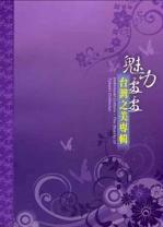 魅力處處—台灣之美專輯