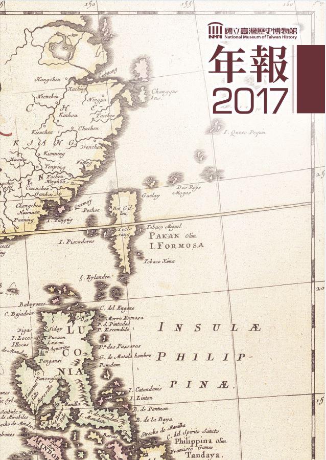 國立臺灣歷史博物館年報2017