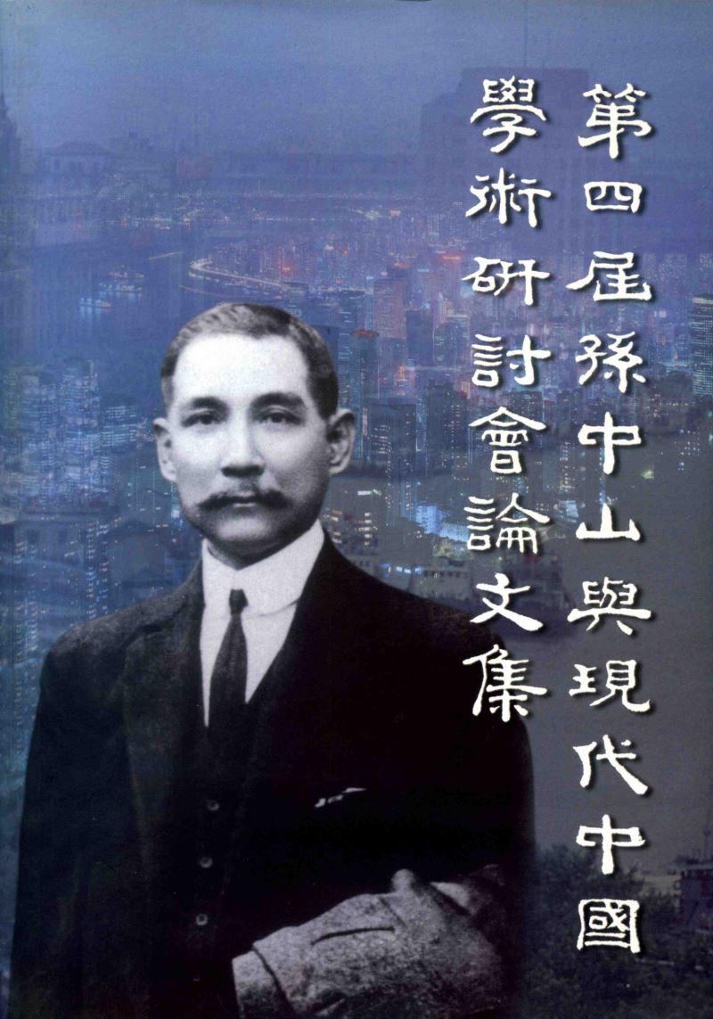 第四屆孫中山與現代中國學術研討會論文集