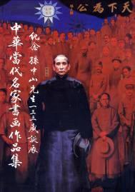 紀念孫中山先生133歲誕辰中華當代名家書畫作品集