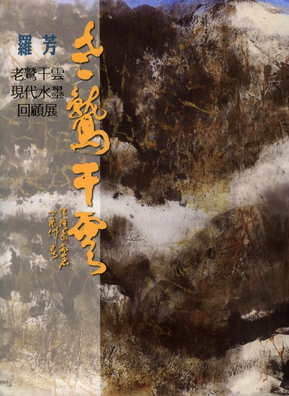 老鷲干雲:羅芳現代水墨回顧展