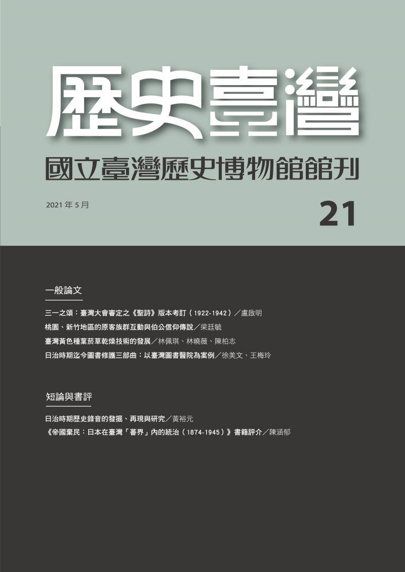 歷史臺灣第21期