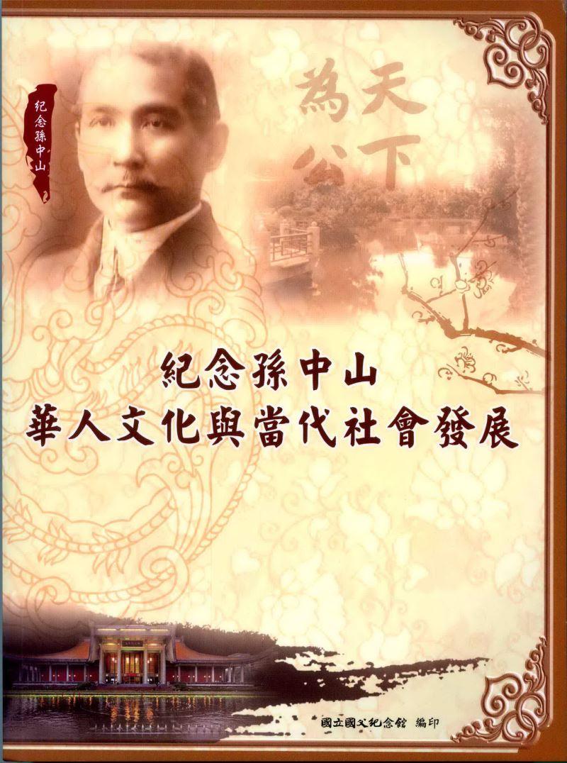紀念孫中山: 華人文化與當代社會發展
