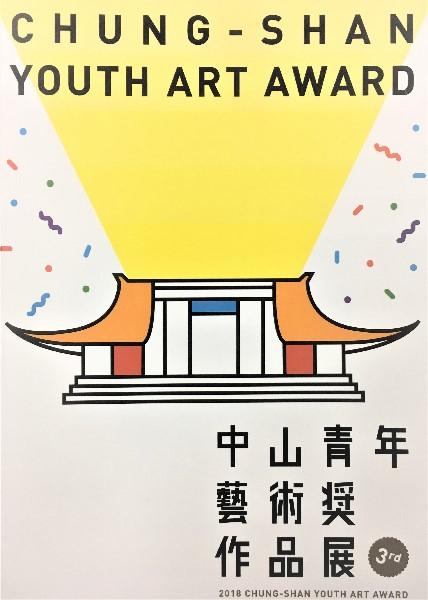 2018 中山青年藝術獎專輯