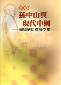 第九屆孫中山與現代中國學術研討會論文集