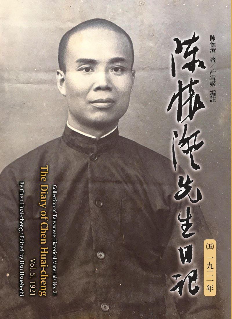 陳懷澄先生日記(五)一九二一年(臺灣史料叢刊21)