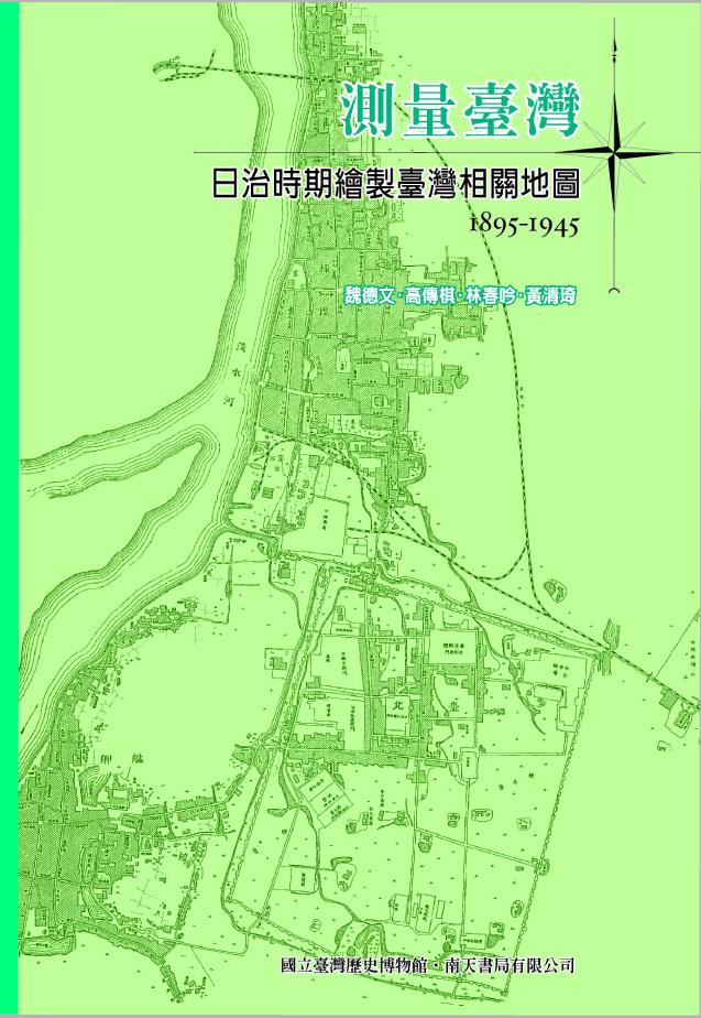 測量臺灣:日治時期繪製臺灣相關地圖1895-1945