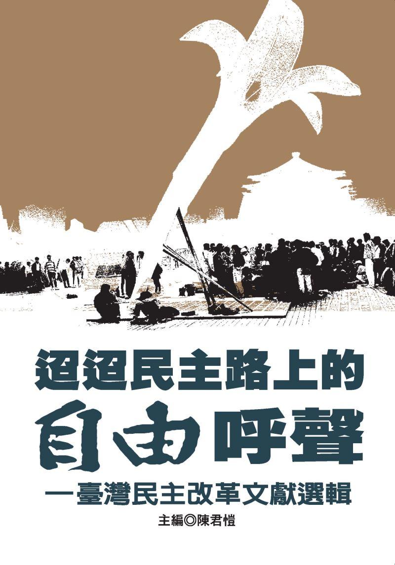 迢迢民主路上的自由呼聲—臺灣民主改革文獻選輯_封面