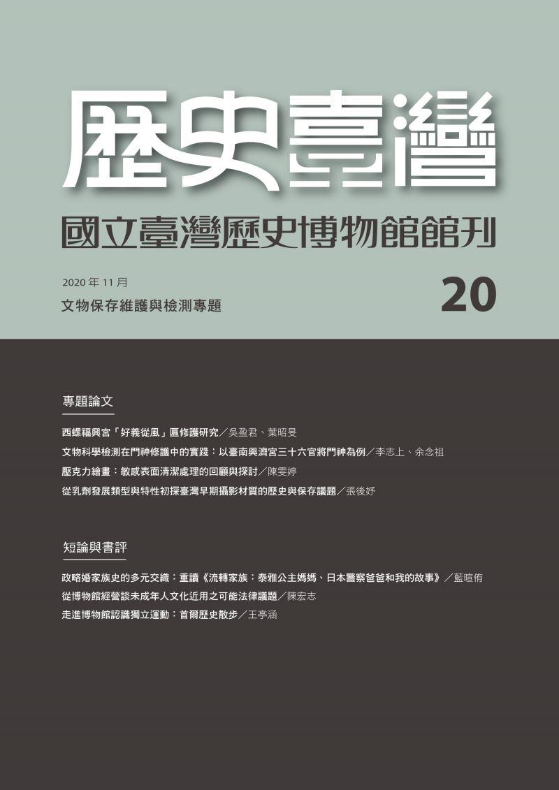 歷史臺灣第20期:文物保存維護與檢測專題