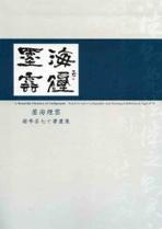 墨海煙雲─謝季云七十書畫展專集