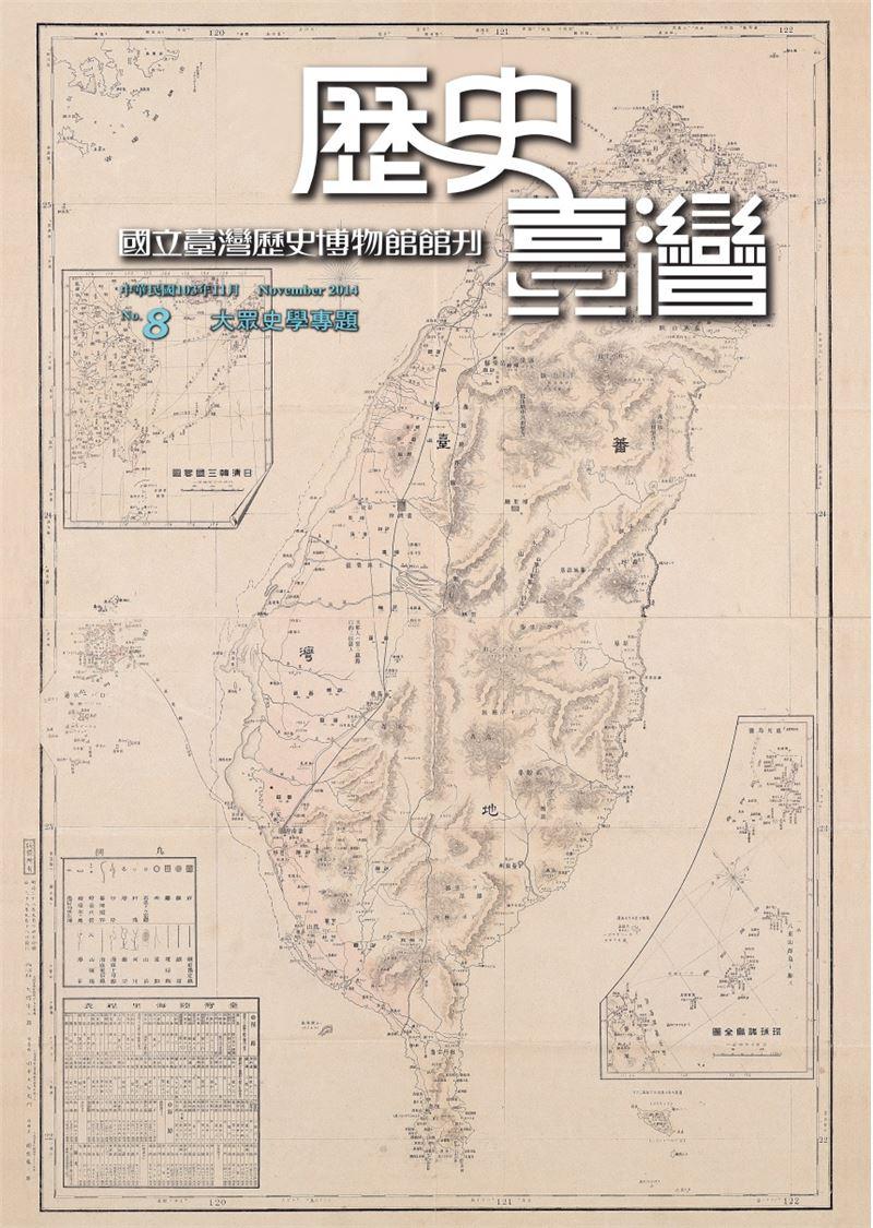 歷史臺灣第8期:大眾史學專題