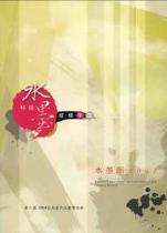 第二屆台北當代水墨雙年展畫冊專輯