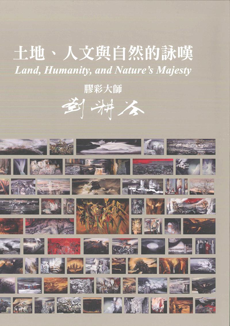 土地、人文與自然的詠嘆:膠彩大師劉耕谷