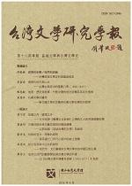 台灣文學研究學報  第18期
