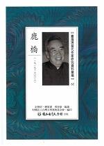 台灣現當代作家研究資料彙編62鹿橋