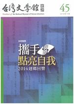 台灣文學館通訊  45