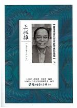 台灣現當代作家研究資料彙編:59王昶雄