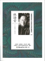 臺灣現當代作家研究資料彙編101:林語堂