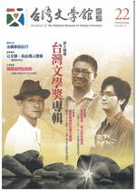 台灣文學館通訊 第22期
