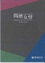 閱讀女聲:臺灣女作家詩文展 展覽專刊