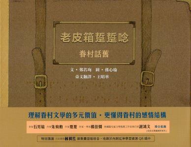 老皮箱踅踅唸:眷村話舊