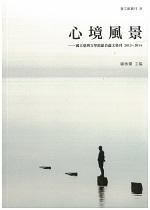 心境風景--國立台灣文學館館員論文集刊2013-2014(台文館叢刊31)