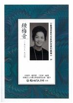 台灣現當代作家研究資料彙編64鍾梅音