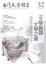 台灣文學館通訊第32期
