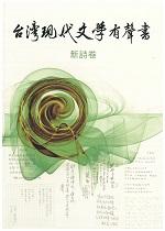 台灣現代文學有聲書:新詩卷