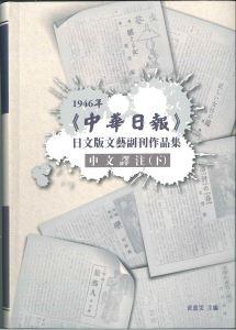 1946年《中華日報》日文版文藝副刊作品集﹕中文譯注(下)