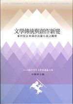 文學傳統與創作新變:新世紀以來兩岸長篇小說之觀察(台文館叢刊39)