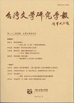 台灣文學研究學報 22期