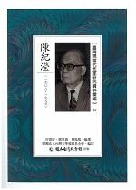 台灣現當代作家研究資料彙編57陳紀瀅