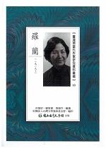 台灣現當代作家研究資料彙編63羅蘭