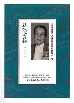 臺灣現當代作家研究資料彙編 72 杜潘芳格