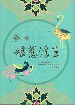 娘惹浮生:二十世紀初期臺灣古典文學南洋旅行記展覽圖錄