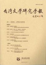 台灣文學研究學報 第十一期