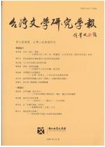台灣文學研究學報 第九期