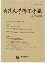 台灣文學研究學報第十二期