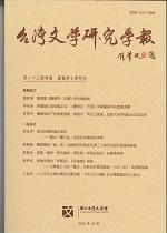 台灣文學研究學報 23期