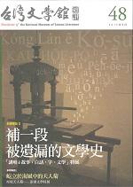台灣文學館通訊48