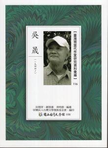 臺灣現當代作家研究資料彙編.116, 吳晟