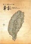 國立臺灣歷史博物館年報2012創刊號