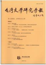 台灣文學研究學報 第六期