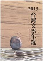 2013台灣文學年鑑